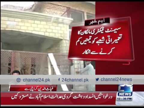 24 Breaking: Cement is available in 530 rupees in Pakistan
