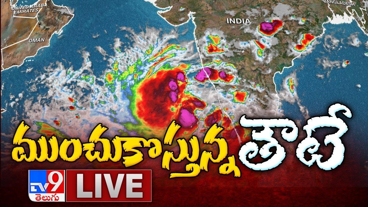 ముంచుకొస్తున్న తౌటే LIVE || Cyclone Tauktae Heads Towards Gujarat - TV9 Digital