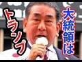 【西村真悟】トランプ大統領誕生を【6月の参院選挙】で予言していた!Japanese Donald Trump Shingo Nishimura 西村眞悟