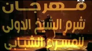برنامج ساعة مسرح وفعاليات افتتاح مهرجان شرم الشيخ الدولى للمسرح الشبابى2-دورة كرم مطاوع ج2والاخير
