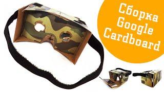 Сборка Google Cardboard M (из вырезки)(, 2015-06-01T10:26:16.000Z)