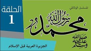 المسلسل الوثائقي محمد رسول الله الحلقه الأولى 1 من إنتاج قناه أقرأ (  الجزيره العربيه قبل الإسلام  )