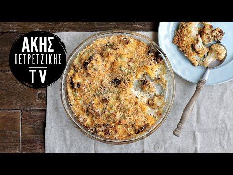 Κουνουπίδι Ογκρατέν Επ. 5 | Kitchen Lab TV | Άκης Πετρετζίκης