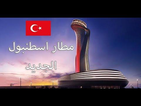 جولة في مطار اسطنبول الجديد | كيفية الانتقال بالباص Istanbul New Airport