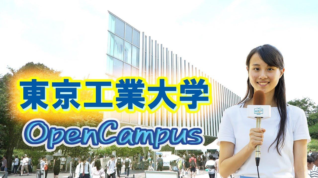 3分でわかる!東京工業大学オープンキャンパス2019