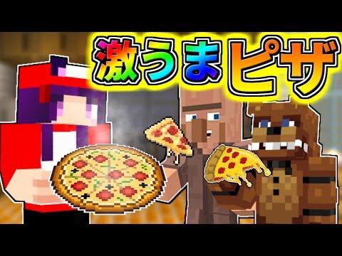 【Minecraft】1枚50万円の世界一高級なピザ!?霊夢が面白すぎるピザ屋で大変な事を…!!【ゆっくり実況】【マインクラフトmod紹介】