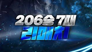 어제 206승 7패 팀.. 상대가 복수전 멤버 꾸려왔습니다 #총 5판