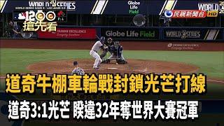 道奇3:1光芒 睽違32年奪世界大賽冠軍-民視新聞