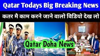 💥कतर मैं यहा काम मिल गया तो जिन्दगी सफल हो जायेगा ¦¦ Qatar Top Best Company ¦¦ Qatar News Hindi