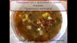 Овощной суп с фасолью и луком пореем