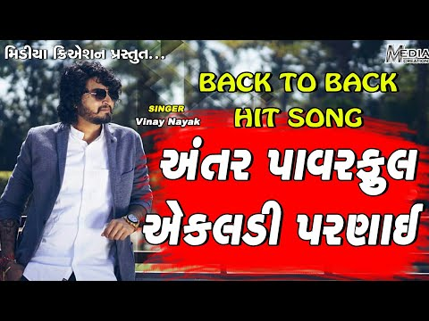 Vinay Nayak || Antar Powerful || Ekaladi Parnayi || Back To Back Hit Song || Media Creation Official