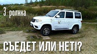 Долгожданное испытание системы TCS на УАЗ Патриот!