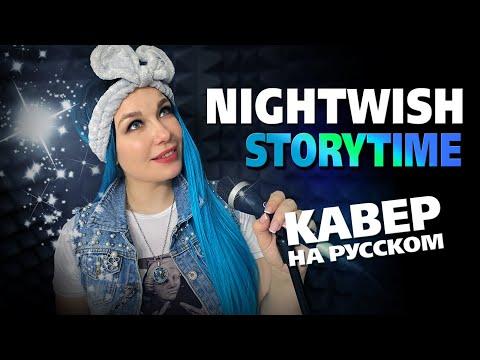 Nightwish - Storytime | кавер на русском | Svetlana Amelchenko