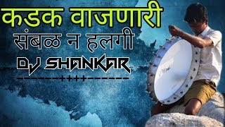 Sambhal Mix Halgi - (Dialogue Mix) | Dj Shankar Audio