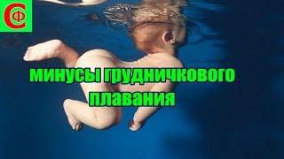 МИНУСЫ грудничкового ПЛАВАНИЯ. Фролков С.В.