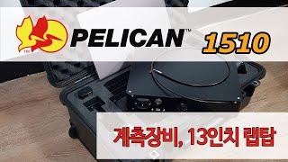 [커스텀] 펠리칸1510 계측장비 13인치 갤럭시북S …