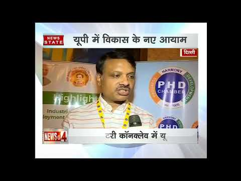 Uttar Pradesh chief secretary of industry talks about industry development in the yogi government