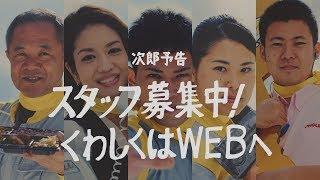 次郎工業テレビCM「社員募集・55シュウネンジャー」篇