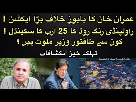 Rauf Klasra: پنڈی رنگ روڈ25ارب سکینڈل۔عمران خان کا بابوز خلاف ایکشن۔کون سے طاقتور وزیر ملوث ہیں؟تہلکہ خیرانکشافات