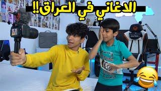 حال العراقين هل ايام على اغاني  جديدة تحشيش 😂2021 #حيدر علي