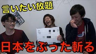 【ベスト10】考えが古すぎる!日本の『悪しき風習ランキング』
