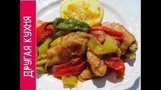 ОБЕД БЕЗ ХЛОПОТ! Вкусно, красиво и по-итальянски! Курица в романском стиле