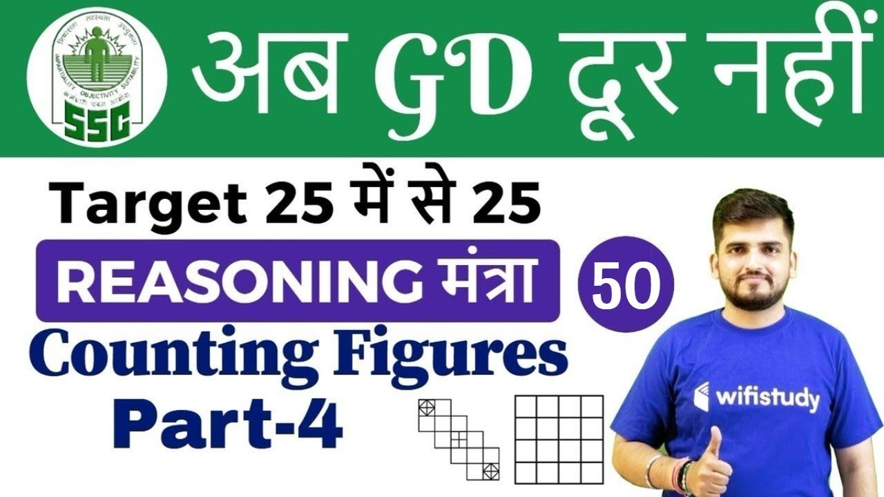 8:00 PM - SSC GD 2018 | Reasoning by Deepak Sir | Counting Figures Part-4