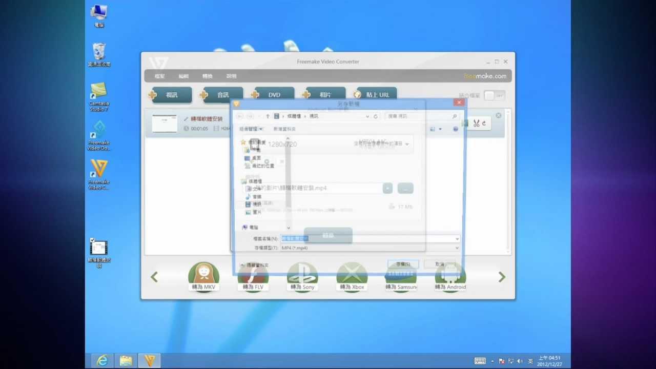 [教學] 免費好用影片轉檔軟體 Win8 也行 Any to mp4 avi ...... - YouTube