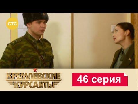 Кремлевские курсанты 46 серия