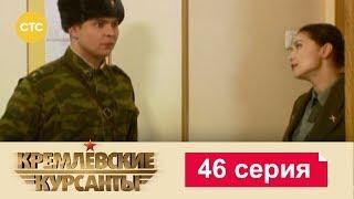 Кремлевские Курсанты 46