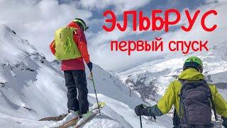Эльбрус весенний снег