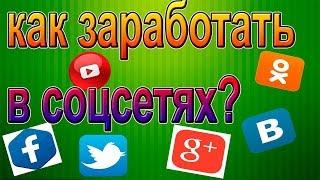 Заработок в социальных сетях. Проект Готовых Решений. Виталий Тимофеев