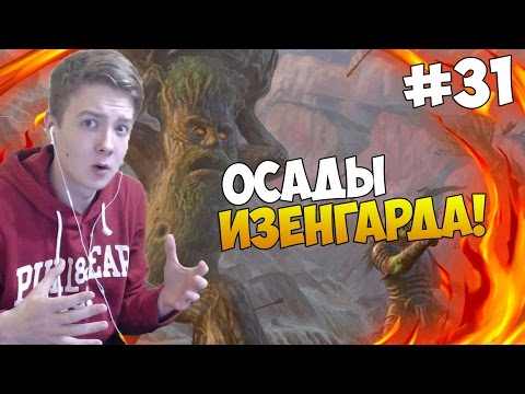 Mount And Blade: The Last Days - ОСАДЫ ИЗЕНГАРДА! #31