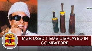 MGR used items displayed to people in Coimbatore