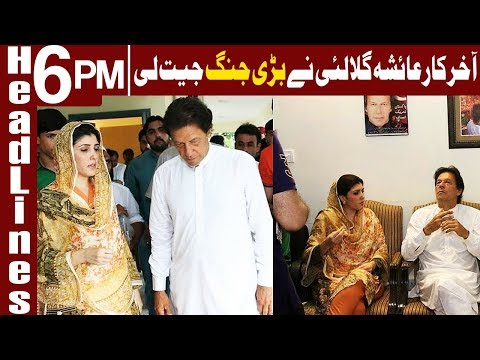 SC rejects PTI petition seeking Gulalai's disqualification - Headlines 6 PM - 14 March 2018 -Express