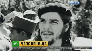ДвК - 9 октября: 51 год назад казнили команданте  Че Гевару