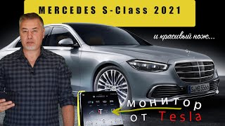 Мерседес S класс 2020 - новый эталон с монитором от Tesla! Обзор Александра Михельсона