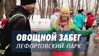 Овощной забег, Москва, Лефортовский парк