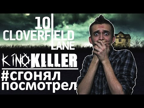 Кловерфилд 10 русский трейлер смотреть
