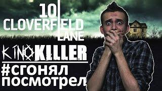 """KinoKiller [#сгонялпосмотрел] - Мнение о фильме """"Кловерфилд, 10"""""""
