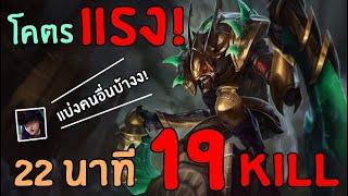 Kha'Zix 21 Kill กับ Assist 0 ?? ของเขา 5555 | สตีมย้อนหลัง | League of Legends