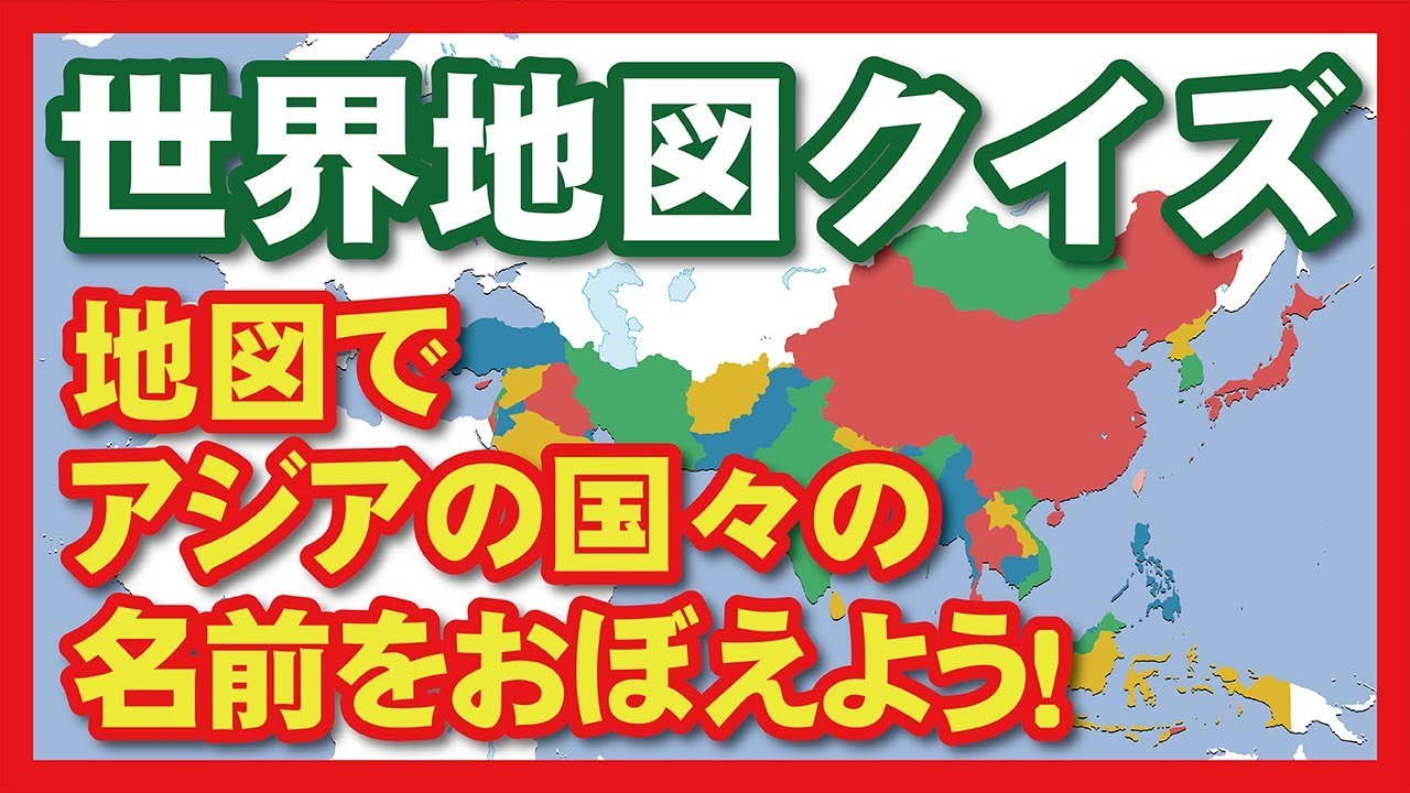 国々 アジア の 【コロナ:世界の動きまとめ】台湾、韓国など。アジアの国も続々と次のフェーズへと動き出す