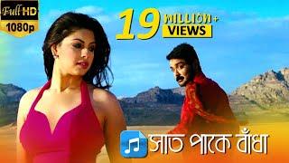Saat Pake Bandha (Full Video) | Bikram Singha | Prosenjit |  Richa Ganguly