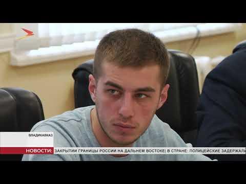 Новости Осетии | 30 января 2020