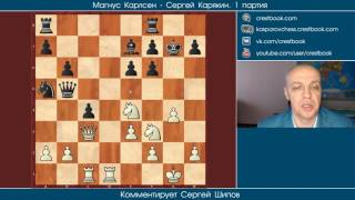 Карлсен - Карякин, 1 партия. Обзор Сергея Шипова