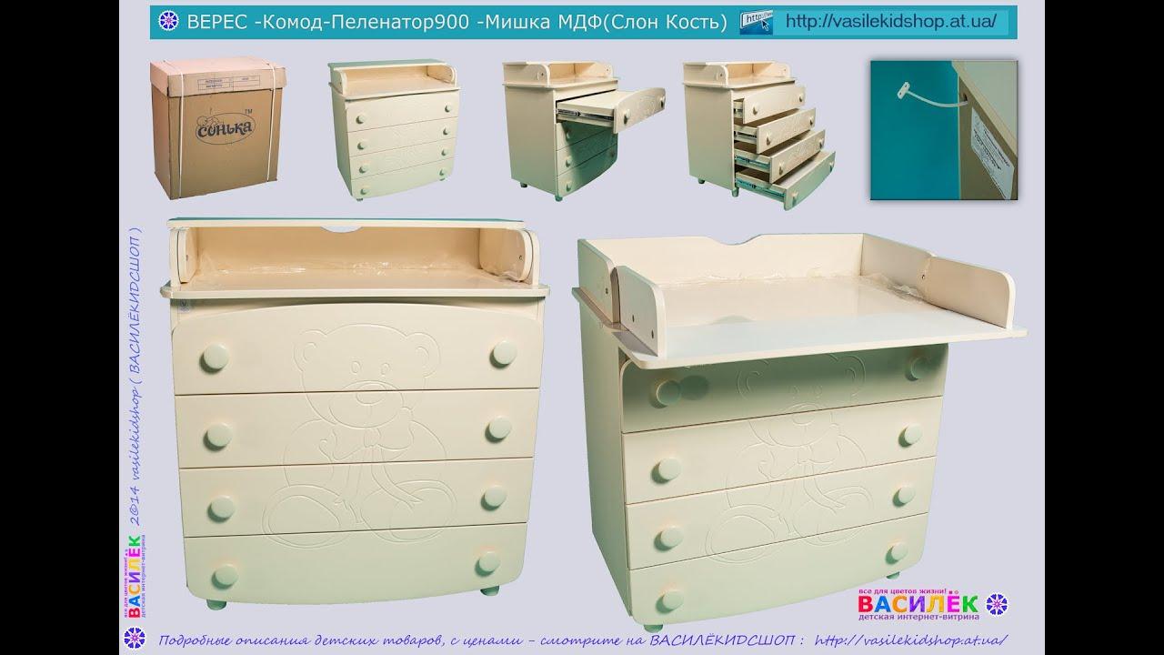 Пеленальный комод Красная звезда С-566 Белый - YouTube