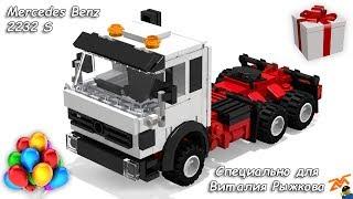 Mercedes Benz 2232 S из Lego (мини-инструкция)