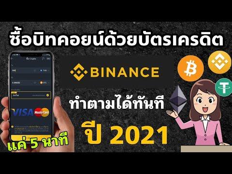 วิธีซื้อบิทคอยน์ด้วยบัตรเครดิต/บัตรเดบิตใน Binance ขั้นต่ำ 500฿ ทำตามได้ใน 5 นาที อัพเดทล่าสุดปี2021