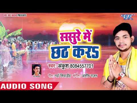 Ankush Raja & Aarohi Geet का सबसे हिट छठ गीत 2018 - Sasure Me Chhath Kara - Chhath Geet 2018