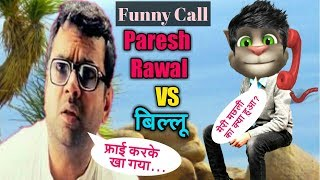 Paresh Rawal VS बिल्लू कॉमेडी। Paresh Rawal Funny Call Talking tom। Paresh Rawal Comedy